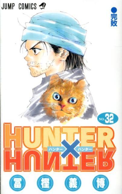 HUNTER×HUNTER(32)画像