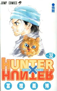【送料無料】HUNTER×HUNTER(32) [ 冨樫義博 ]