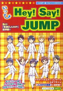 【送料無料】いつも☆Hey!Say!JUMP