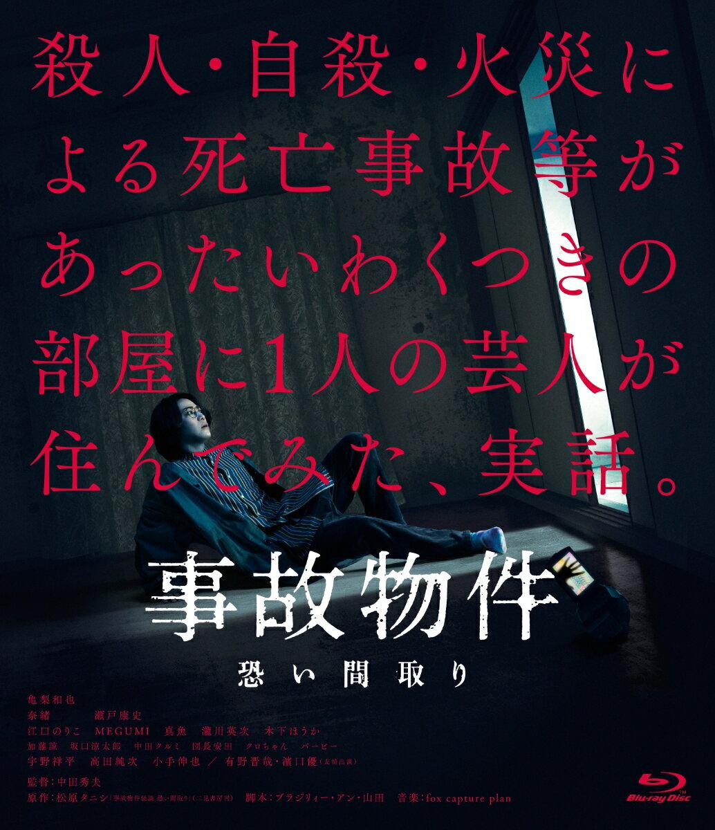 事故物件 恐い間取り【Blu-ray】