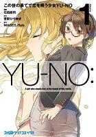 この世の果てで恋を唄う少女YU-NO