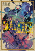 傭兵と小説家 (星海社FICTIONS)