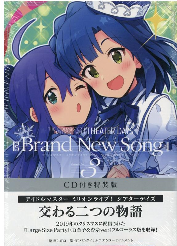 THE IDOLM@STER MILLION LIVE! THEATER DAYS Brand New Song(3) CD付き特装版画像