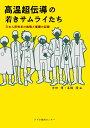 高温超伝導の若きサムライたち 日本人研究者の挑戦と奮闘の記録 [ 吉田 博 ]