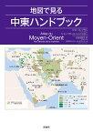 地図で見る中東ハンドブック [ ピエール・ブラン ]