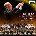ベートーヴェン:交響曲 第9番「合唱」 [ 久石譲 ナガノ・チェンバー・オーケス