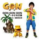 アニメ『GON-ゴンー』オープニング・テーマ::GON GON GON〜小さな王様 [ 加藤清史郎 ]