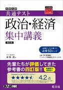 共通テスト政治・経済集中講義