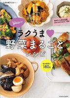 Yuuのラクうま野菜まるごとレシピ