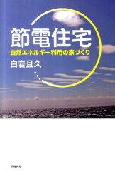 【送料無料】節電住宅