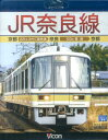 BD>JR奈良線 京都221系みやこ路快速→なら103系普通→京都 (<ブルーレイディスク>)