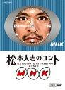 松本人志のコント MHK 【通常版】 [ 友近 ]