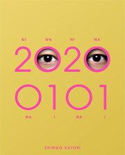 【楽天ブックス限定先着特典】20200101 (初回限定・GOLD BANG!) (シリコンブレスレット付き)