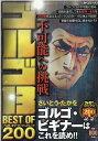 ゴルゴ13 BEST OF 200 不可能へ (SP com