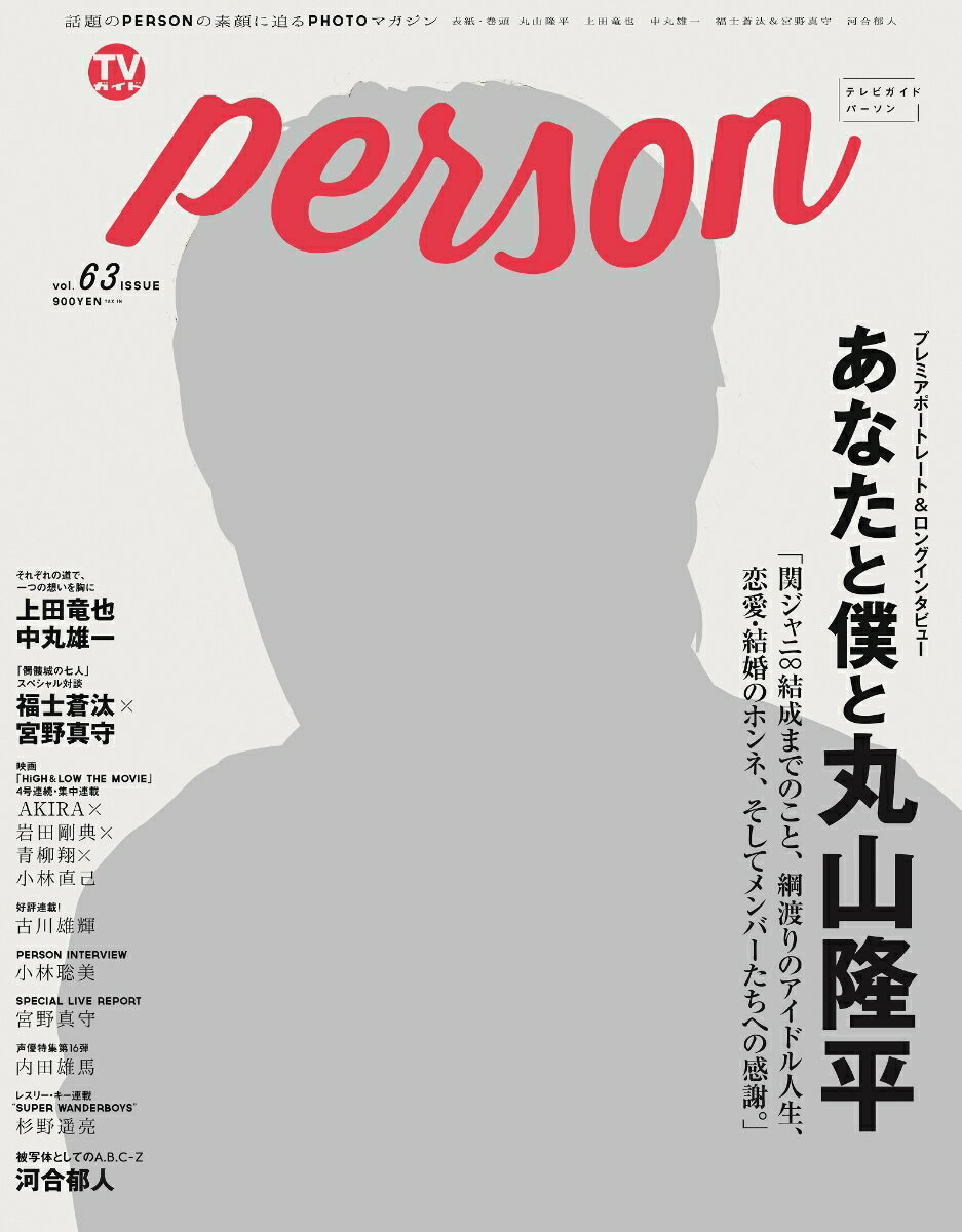 TVガイドPERSON(vol.63) あなたと僕と丸山隆平 (TOKYO NEWS MOOK)