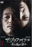 ザ・プロファイラー〜見た通りに話せ〜 DVD-BOX1