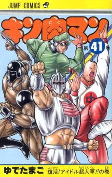キン肉マン(41) (ジャンプコミックス) [ ゆでたまご ]