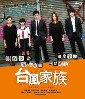 台風家族【Blu-ray】