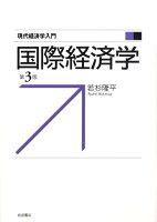 国際経済学第3版