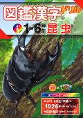 図鑑漢字ドリル小学1〜6年生 昆虫