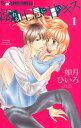 溺れる吐息に甘いキス(1) (フラワーコミックスαプチコミ) [ 如月ひいろ ]