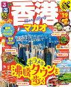 るるぶ香港マカオ超ちいサイズ('19) (るるぶ情報版)