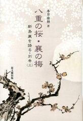 【送料無料】八重の桜・襄の梅 [ 本井康博 ]