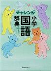 チャレンジ小学国語辞典 第六版 コンパクト版 グリーン [ 湊吉正 ]