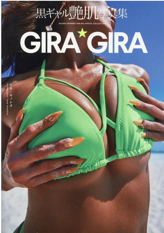黒ギャル艶肌写真集『GIRA★GIRA』(仮)