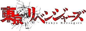 【楽天ブックス限定先着特典】TVアニメ『東京リベンジャーズ』オリジナルサウンドトラック(L判ブロマイド)