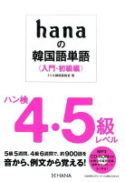 hanaの韓国語単語(入門・初級編)