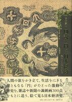 【バーゲン本】図説・円と日本経済 幕末から平成まで