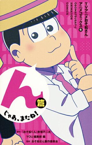 TVアニメおそ松さんアニメコミックス 6 んじゃあ、またね!篇画像