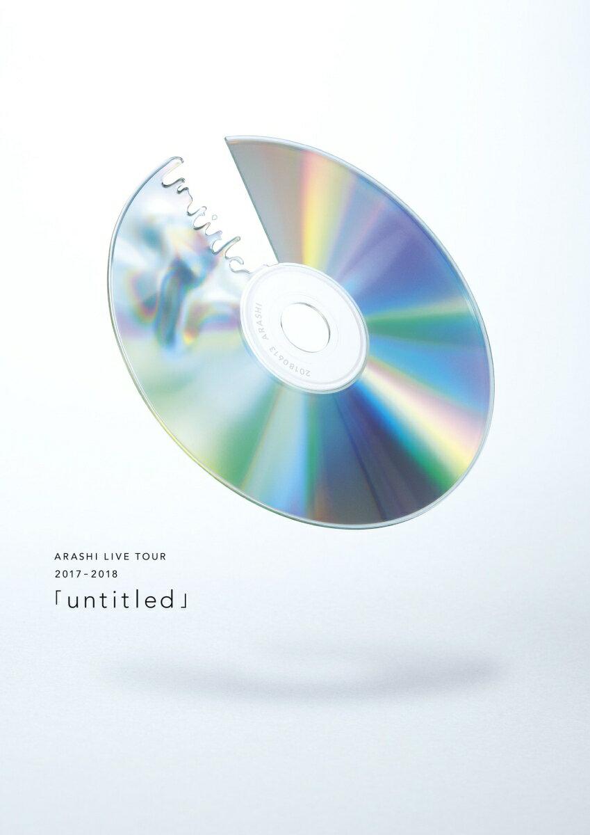 ARASHI LIVE TOUR 2017-2018 「untitled」(通常盤 DVD)