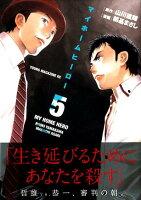 マイホームヒーロー 5巻