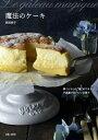"""魔法のケーキ 焼くと3つの""""層""""ができる、不思議でおいしいお菓子 [ 荻田尚子 ]"""