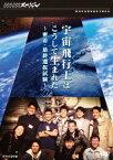 NHKスペシャル 宇宙飛行士はこうして生まれた 〜密着・最終選抜試験〜 [ (ドキュメンタリー) ]