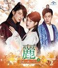 麗<レイ>〜花萌ゆる8人の皇子たち〜 Blu-ray SET2(150分特典映像DVD付)(Blu-ray Disc)