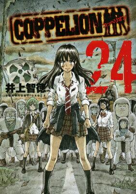 COPPELION 24巻