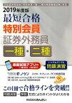 最短合格特別会員証券外務員一種・二種(2019年度版) 日本証券業協会「特別会員一種・二種外務員資格試験」 [ スコラメディア ]