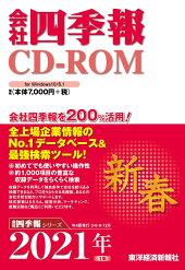 W>会社四季報CD-ROM新春号(2021年 1集)