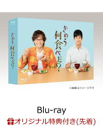 【楽天ブックス限定先着特典】きのう何食べた? Blu-ray BOX(5枚組)(オリジナル箸 2膳セット付き)【Blu-ray】