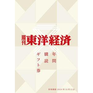 週刊東洋経済年間購読ギフト券