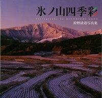 【バーゲン本】氷ノ山四季彩ー狩野清道写真集