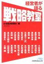 経営者が語る戦略教室 (日経ビジネス人文庫) [ 日本経済新...