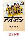 【楽天ブックス限定特典付き】アオアシ 1〜20巻セット