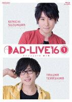 「AD-LIVE 2016」第1巻(鈴村健一×寺島拓篤)【Blu-ray】