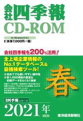 W>会社四季報CD-ROM春号(2021年 2集)