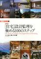 「住宅」設計監理を極める100のステップ最新版