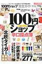 【楽天ブックスならいつでも送料無料】100円ショップ完全ガイド